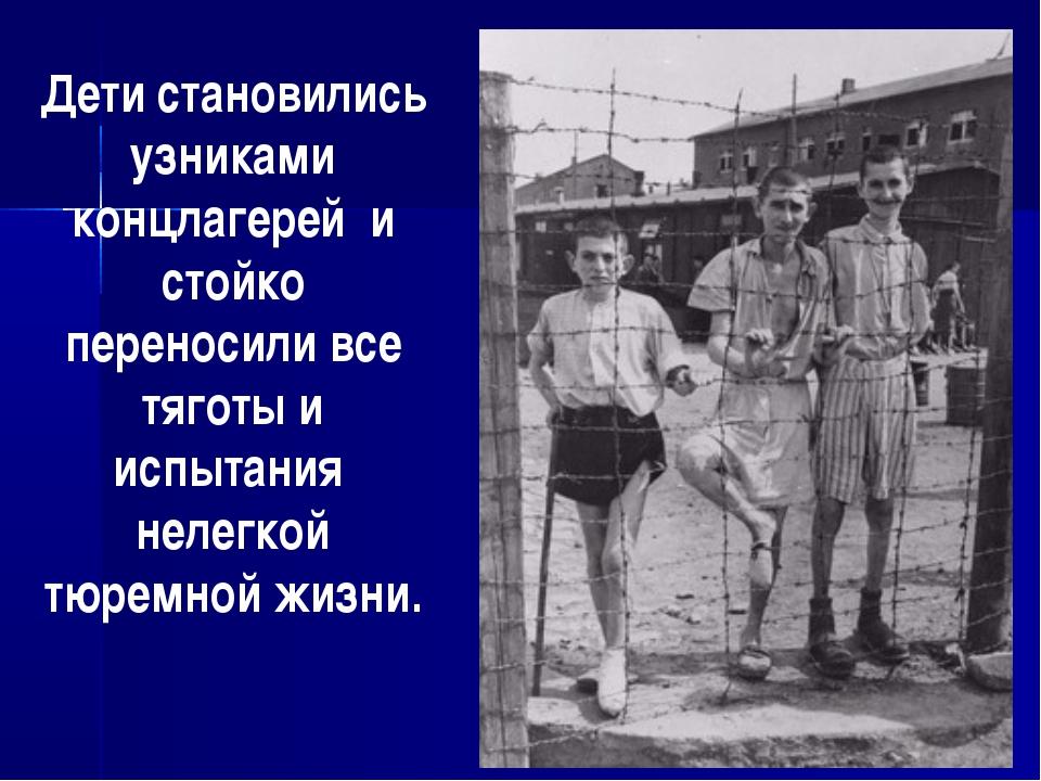 Дети становились узниками концлагерей и стойко переносили все тяготы и испыта...