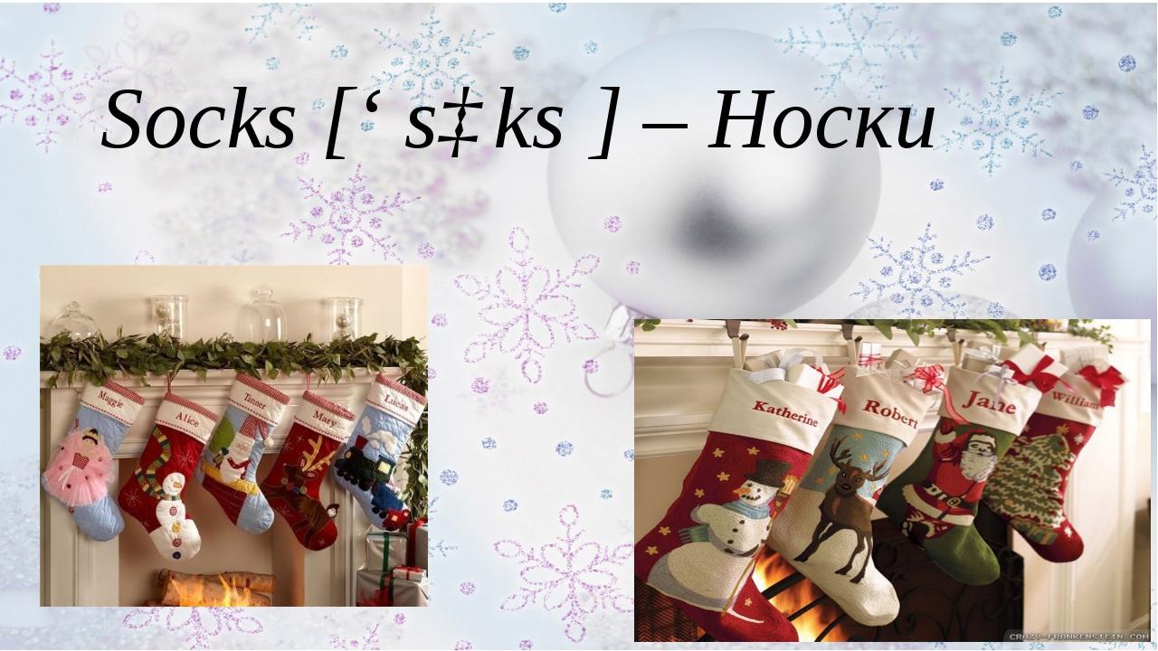 Socks [' sɒks ] – Носки