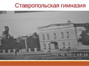 Ставропольская гимназия