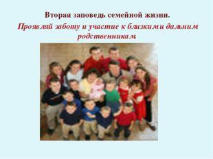 Вторая заповедь семейной жизни. Проявляй заботу и участие к близким и дальни