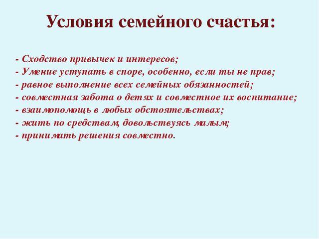 - Сходство привычек и интересов; - Умение уступать в споре, особенно, если ты...