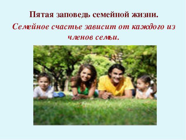 Пятая заповедь семейной жизни. Семейное счастье зависит от каждого из членов...
