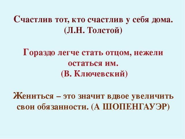 Счастлив тот, кто счастлив у себя дома.(Л.Н. Толстой) Гораздо легче стать отц...