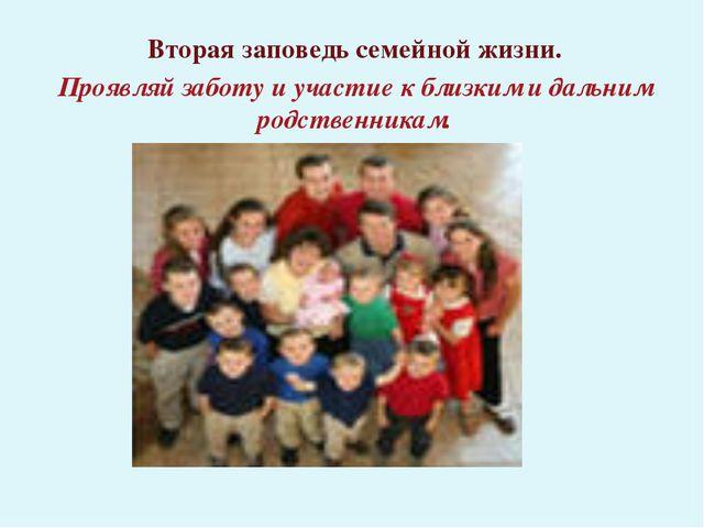Вторая заповедь семейной жизни. Проявляй заботу и участие к близким и дальни...