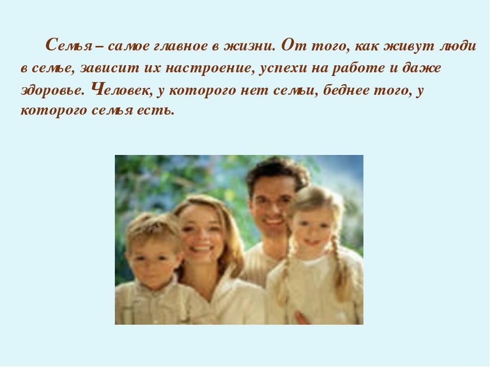 Семья – самое главное в жизни. От того, как живут люди в семье, зависит их н...