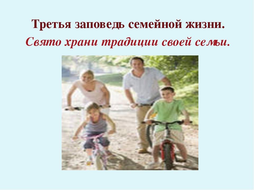 Третья заповедь семейной жизни. Свято храни традиции своей семьи.