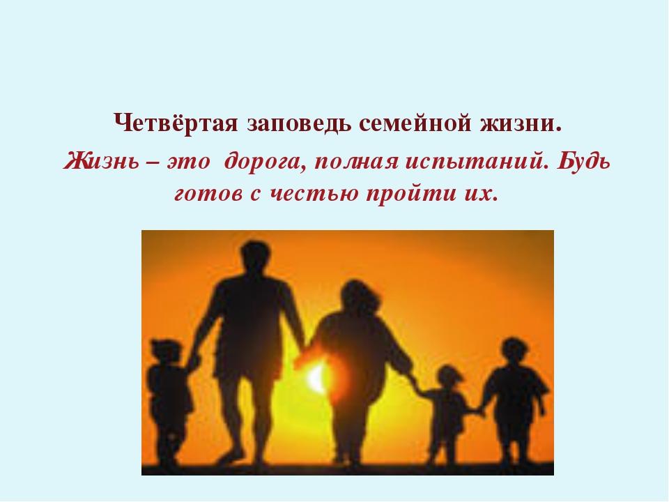Четвёртая заповедь семейной жизни. Жизнь – это дорога, полная испытаний. Буд...