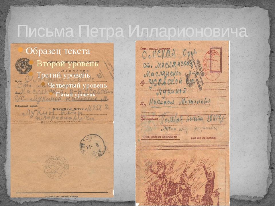 Письма Петра Илларионовича