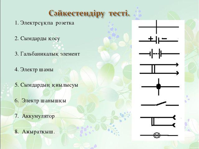 1. Электрсұқпа рoзетка 2. Сымдарды қосу 3. Гальбаникалық элемент 4. Электр ша...