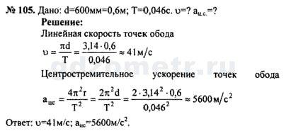 Решение задач на криволинейное движение 9 класс помоги мне решить задачу