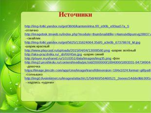 Источники http://img-fotki.yandex.ru/get/3606/kantemiirina.f/0_e90b_e93aa57a_