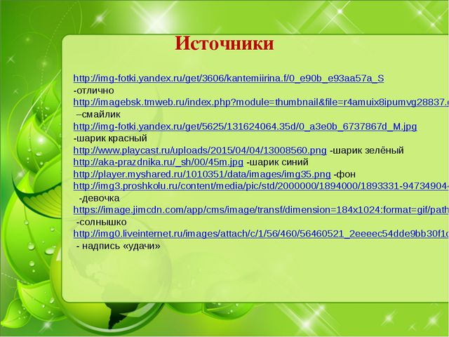 Источники http://img-fotki.yandex.ru/get/3606/kantemiirina.f/0_e90b_e93aa57a_...
