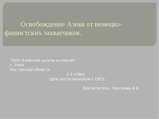 Освобождение Азова от немецко-фашистских захватчиков. ГБОУ Азовская школа-ин