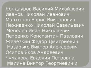 Кондауров Василий Михайлович Иванов Николай Иванович Мартынов Борис Викторови