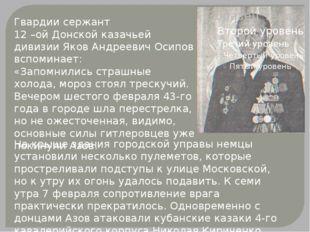 Гвардии сержант 12 –ойДонской казачьей дивизии Яков Андреевич Осипов вспоми