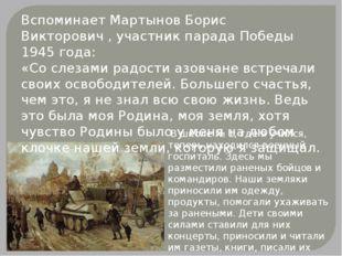Вспоминает Мартынов Борис Викторович,участник парада Победы 1945 года: «Со