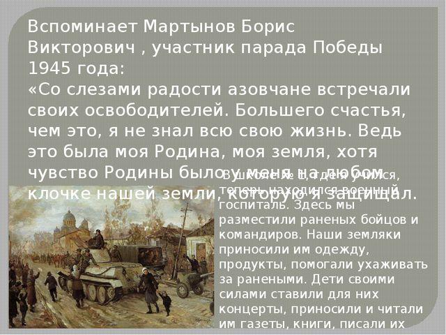 Вспоминает Мартынов Борис Викторович,участник парада Победы 1945 года: «Со...
