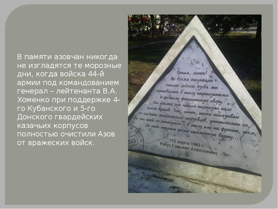 В памяти азовчан никогда не изгладятся те морозные дни, когда войска 44-й ар...