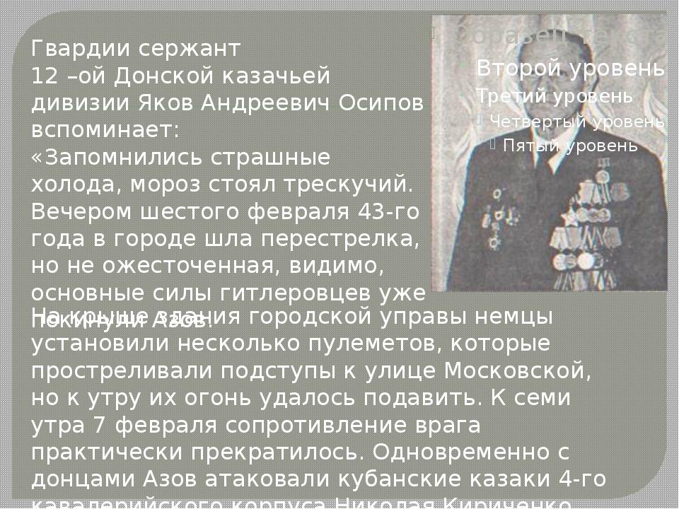 Гвардии сержант 12 –ойДонской казачьей дивизии Яков Андреевич Осипов вспоми...