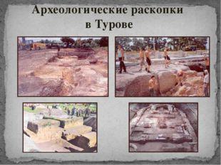 Археологические раскопки в Турове