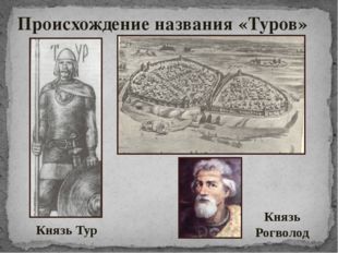 Происхождение названия «Туров» Князь Тур Князь Рогволод