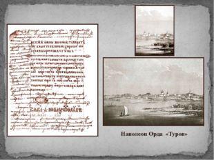 Наполеон Орда «Туров»