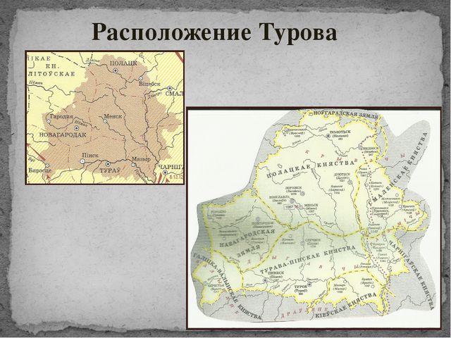 Расположение Турова
