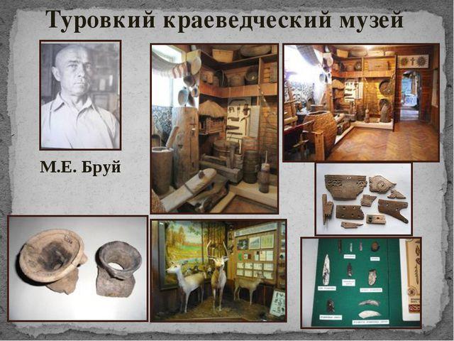 Туровкий краеведческий музей М.Е. Бруй