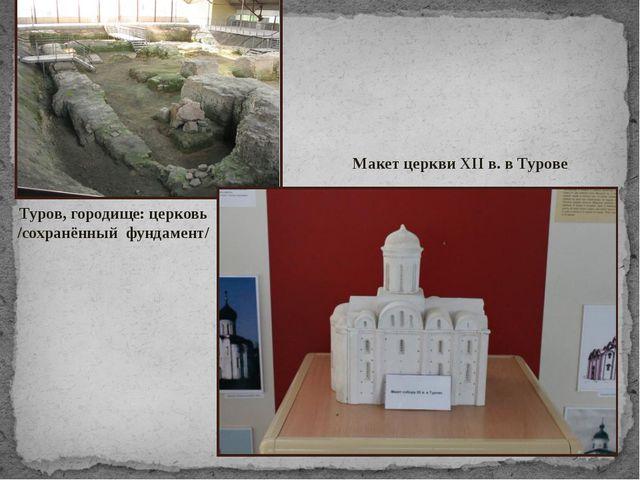 Туров, городище: церковь /сохранённый фундамент/ Макет церкви XII в. в Турове