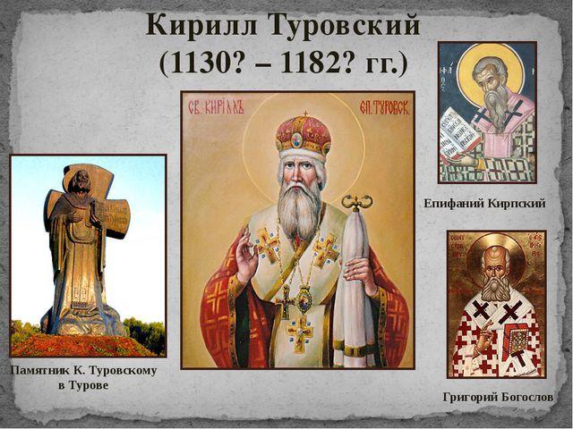 Кирилл Туровский (1130? – 1182? гг.) Памятник К. Туровскому в Турове Григорий...