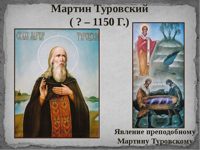 Мартин Туровский ( ? – 1150 Г.) Явление преподобному Мартину Туровскому