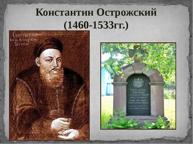 Константин Острожский (1460-1533гг.)