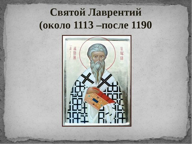 Святой Лаврентий (около 1113 –после 1190