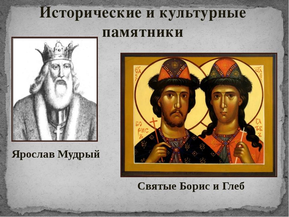 Ярослав Мудрый Святые Борис и Глеб Исторические и культурные памятники