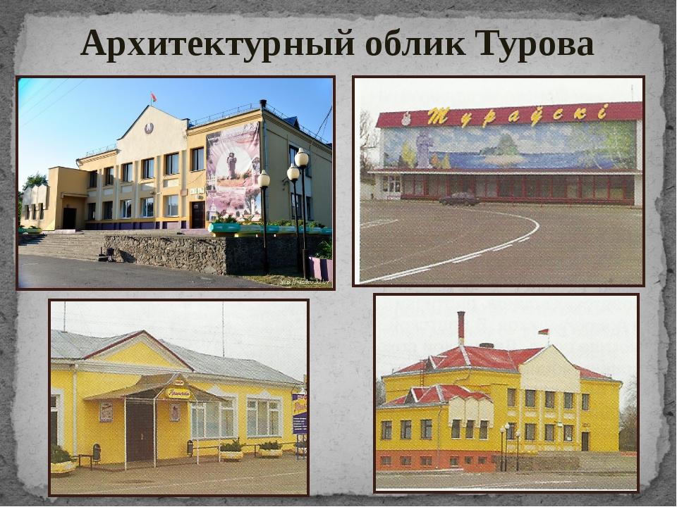 Архитектурный облик Турова