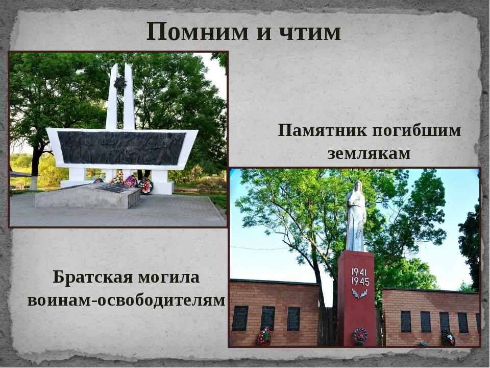Братская могила воинам-освободителям Памятник погибшим землякам Помним и чтим