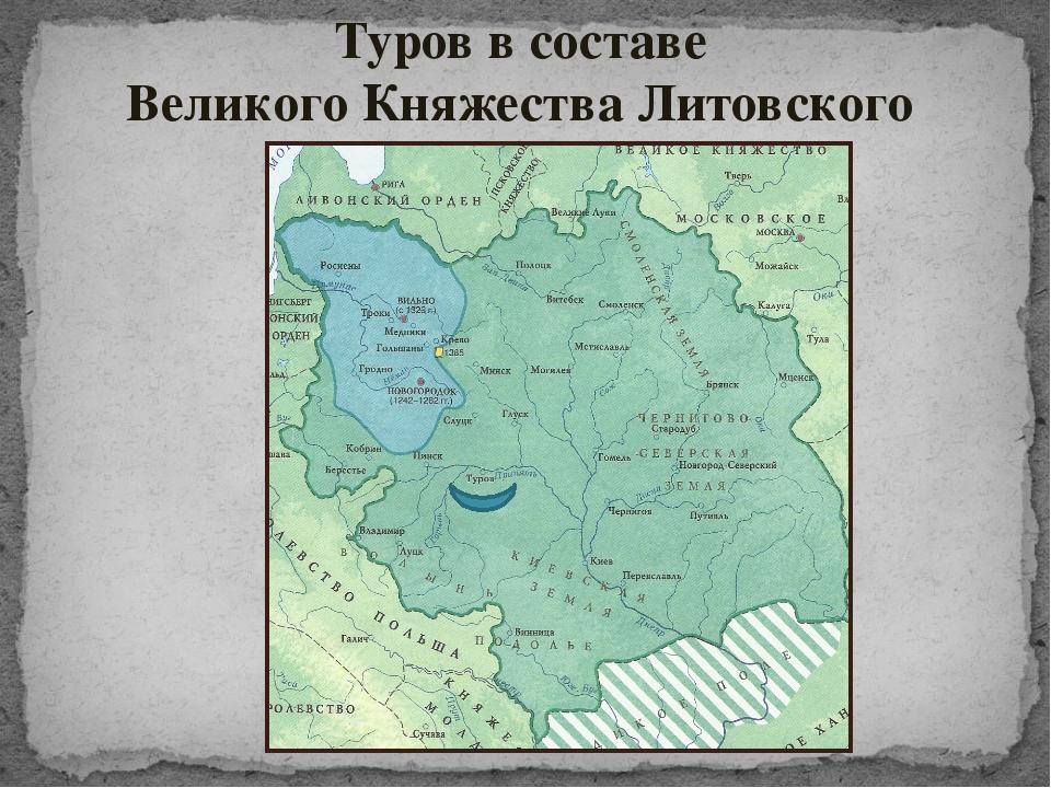 Туров в составе Великого Княжества Литовского