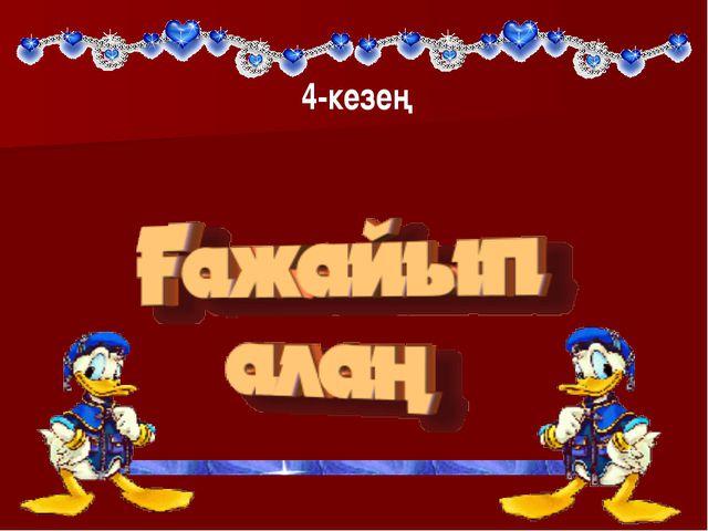 4-кезең