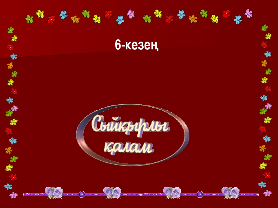 6-кезең