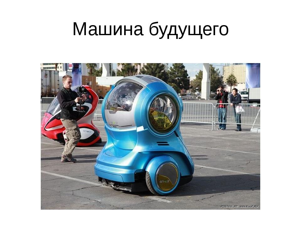 Машина будущего