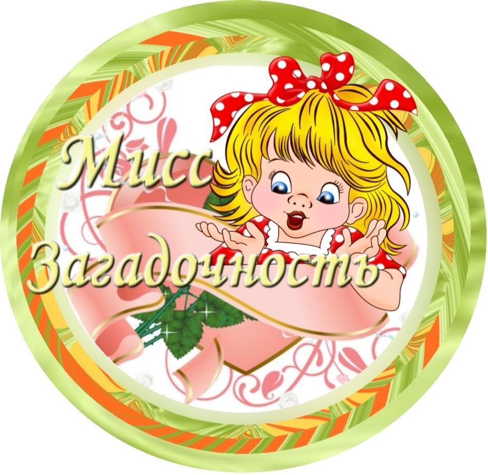 miss_zagadochnost.jpg