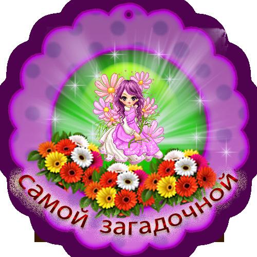 http://data23.gallery.ru/albums/gallery/353571-a00a4-68097970-m750x740-u7095c.jpg