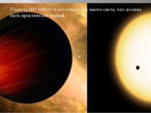 Планета HD 149026 b поглощает так много света, что должна быть практически че