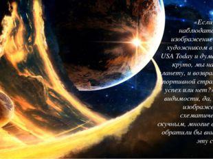 «Если обычный наблюдатель видит изображение планеты художником в статье в USA