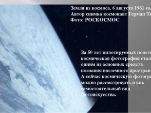 Земля из космоса. 6 августа 1961 года. Автор снимка космонавт Герман Титов. Ф