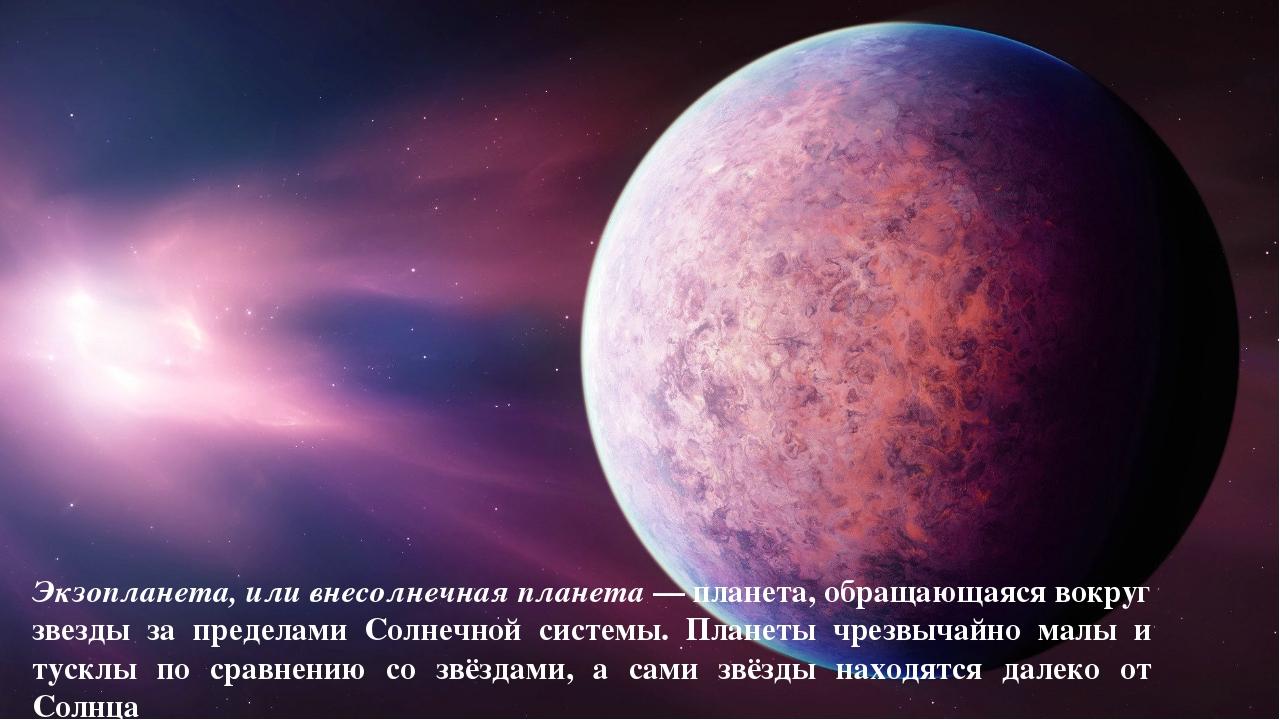 Экзопланета, или внесолнечная планета — планета, обращающаяся вокруг звезды з...