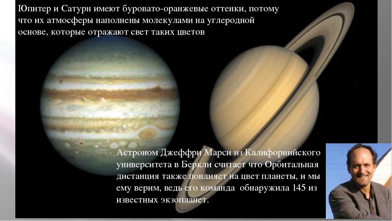 Юпитер и Сатурн имеют буровато-оранжевые оттенки, потому что их атмосферы нап...
