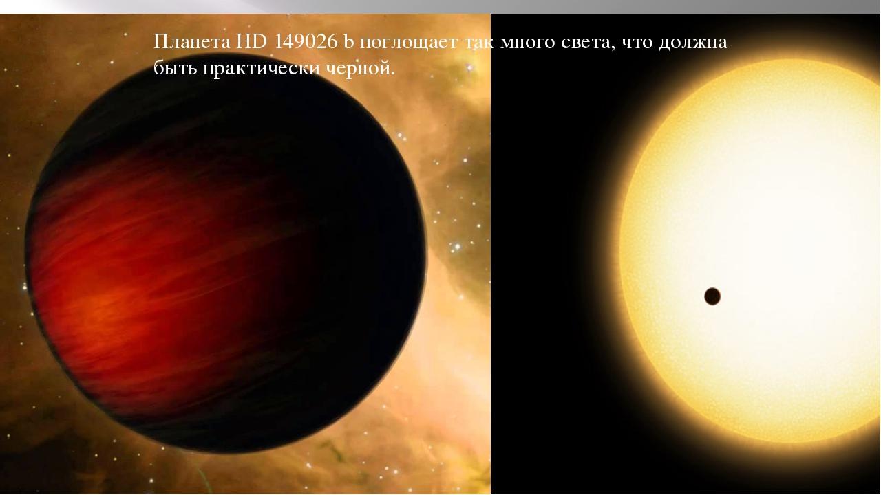 Планета HD 149026 b поглощает так много света, что должна быть практически че...