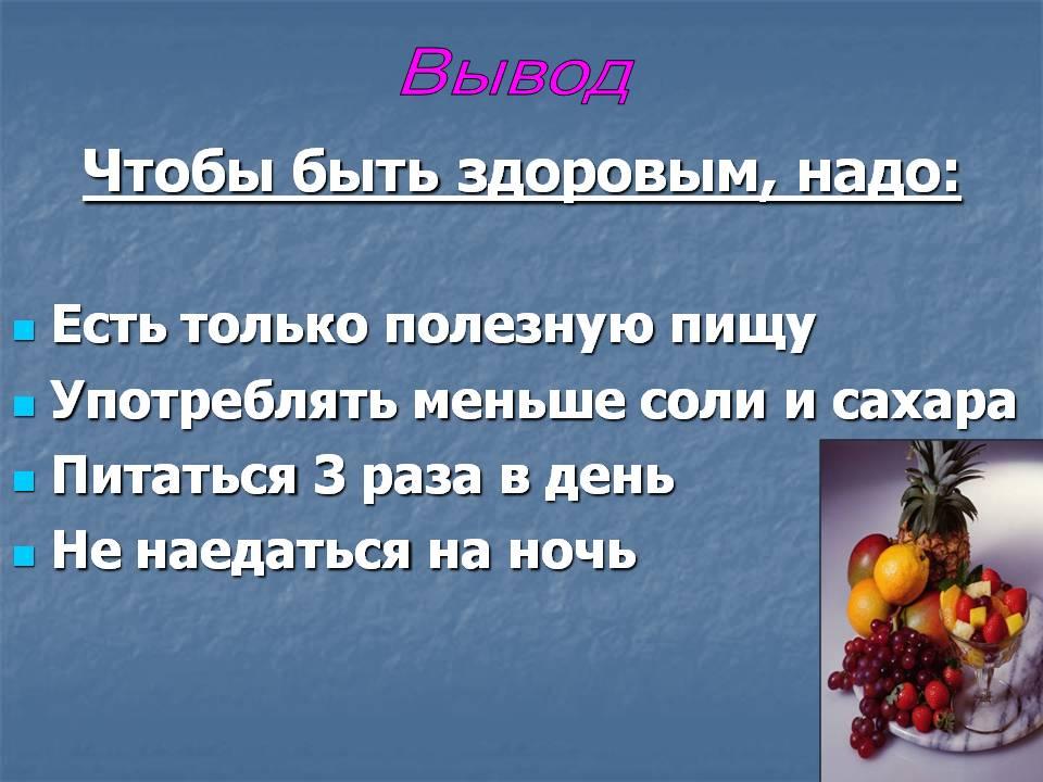 http://900igr.net/datas/biologija/Poleznye-produkty/0017-017-CHtoby-byt-zdorovym-nado-Est-tolko-poleznuju-pischu-Upotrebljat.jpg
