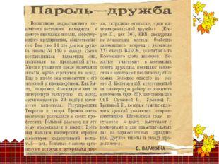 Печатается в газетах